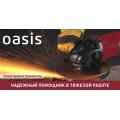 Электроинструменты Oasis